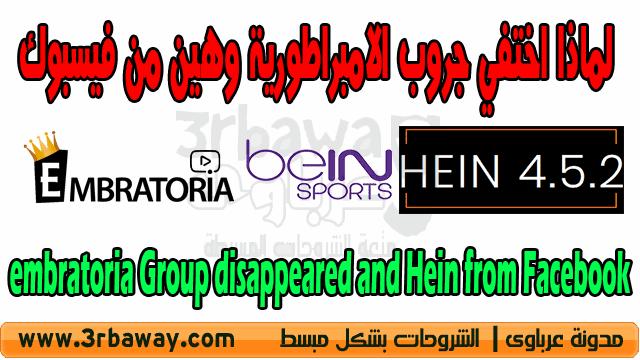 لماذا اختفي جروب الامبراطورية وهين من فيسبوك Why embratoria Group disappeared and Hein from Facebook