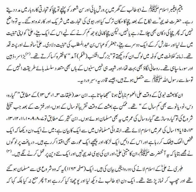 Hazrat Ali By Dr Hamidullah