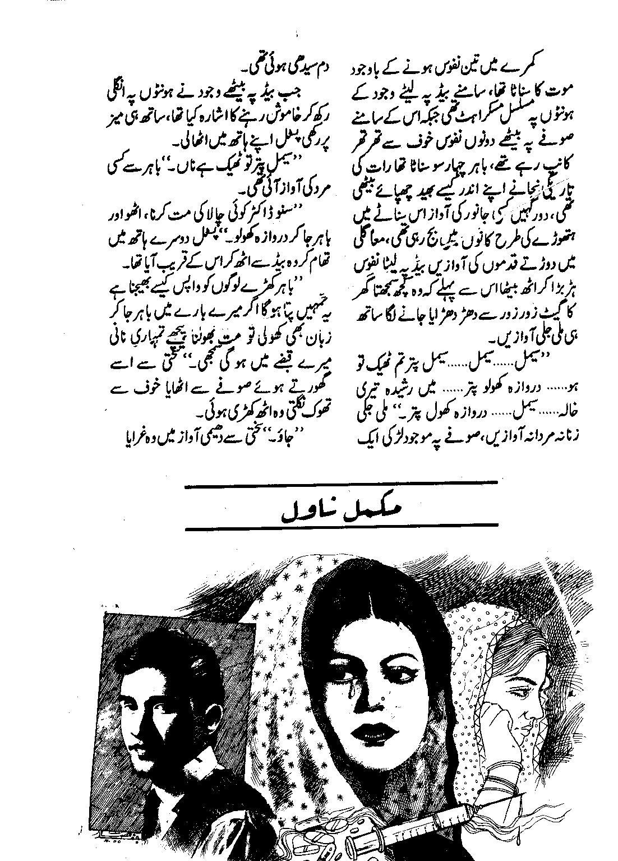 Tum Kon Piya By Nida Ali Abbas Forced Marriage Novel