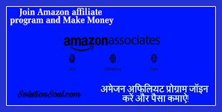 Amazon affiliate program join karke paisa kamaye