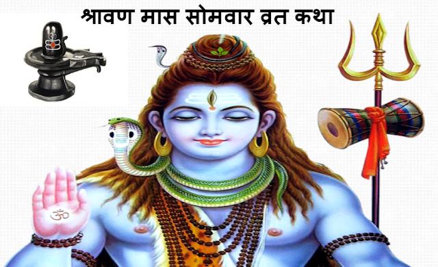 shravan maas somvar vrat katha  - श्रावण मास सोमवार व्रत कथा