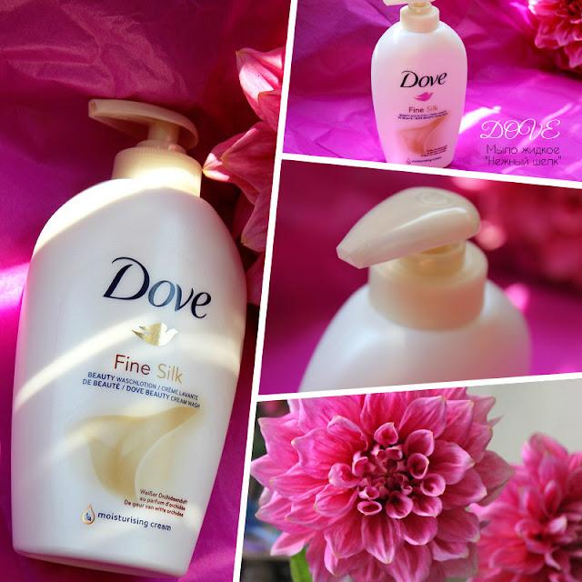 Отзыв: Жидкое крем-мыло Dove Нежный шелк с ароматом белой орхидеи.