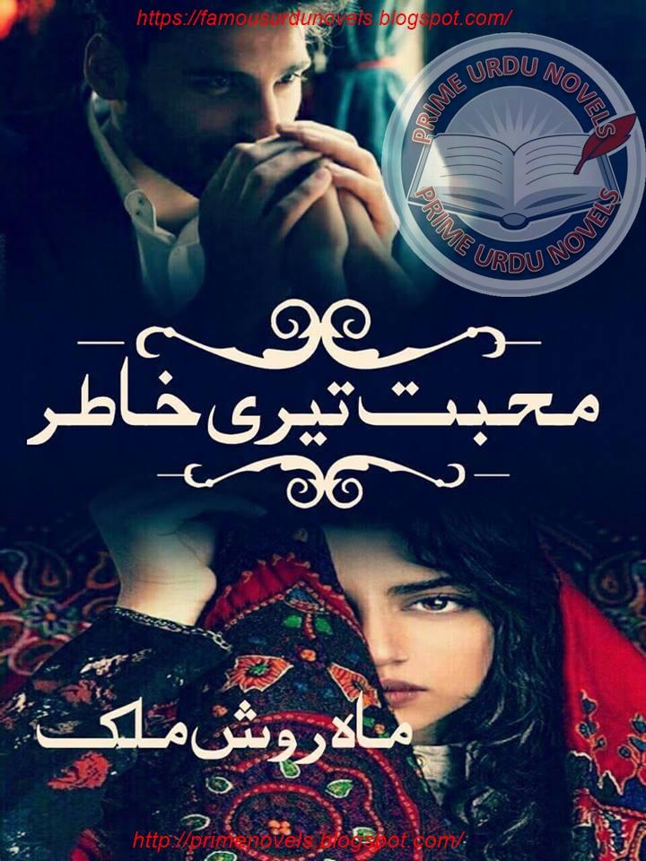 mohabbat teri khater marosh malik episode reading corner