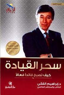 تحميل كتاب سحر القيادة PDF كيف تصبح قائدا فعالا ابراهيم الفقي