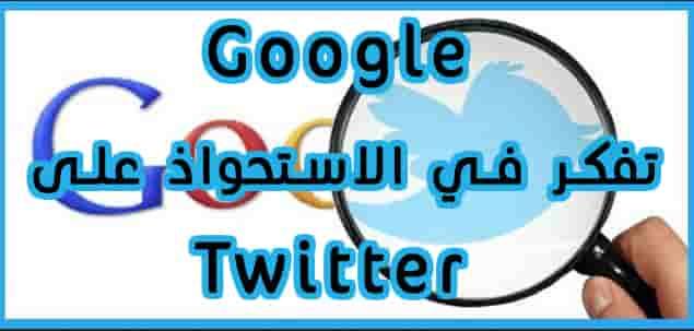 استحواذ التويتر