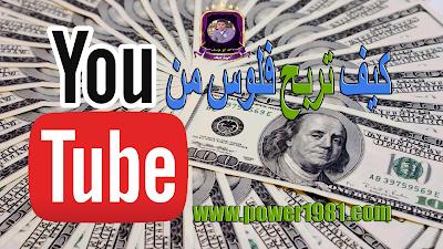 كيفية ربح المال من اليوتيوب
