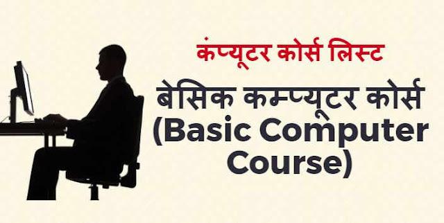 कम्प्यूटर कोर्स - Computer Courses in Hindi