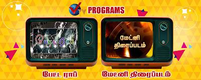 V TV PROGRAMS 4