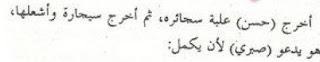 رواية الجزار - اقتباسات - مقتطفات
