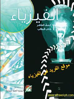 منهاج كتاب الفيزياء pdf ـ للصف الأول الثانوي ـ سوريا كتاب الطالب