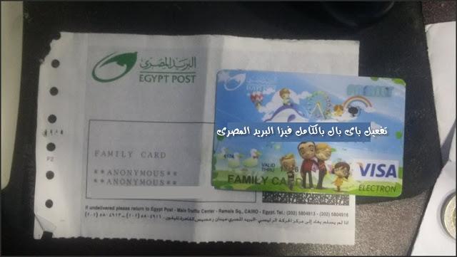 البريد المصري وفيزا العائلة