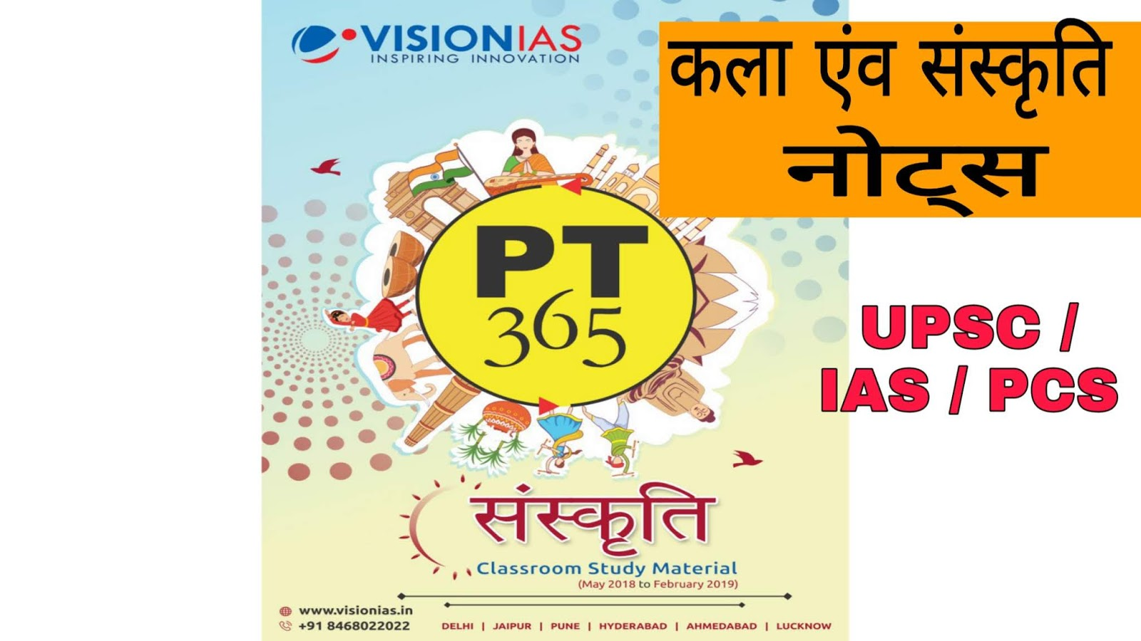 Vision IAS India Art and Culture Hindi PDF Notes Download करे
