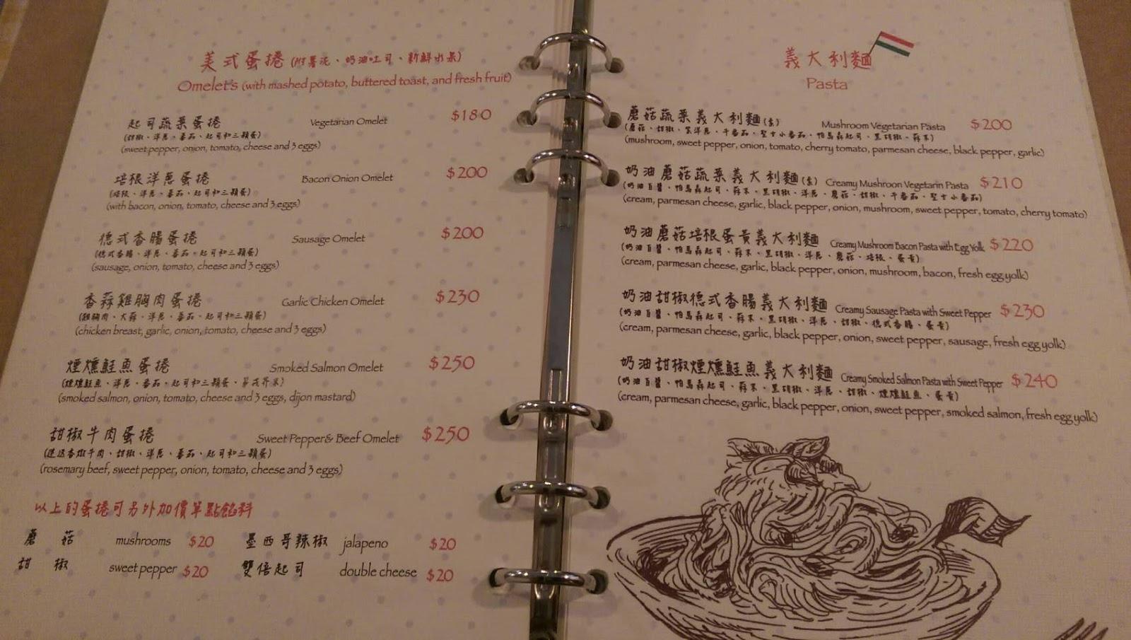 Chelsea's雀兒小餐館 菜單