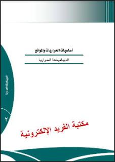 تحميل كتاب أساسيات الديناميكا الحرارية pdf، قراءة وتحميل كتاب أساسيات الديناميكا الحرارية، كتب فيزياء بروابط تحميل مباشرة، تطبيقات الديناميكا الحرارية pdf