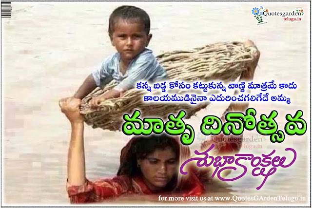 Mothers day greetings wishes in telugu