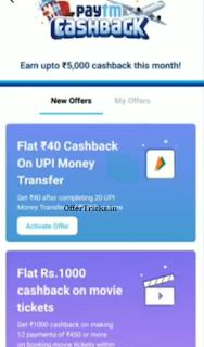 Paytm UPI cashback offer | Paytm New UPI Offer Flat ₹40/- & ₹20/- Cashback On Money Transfer