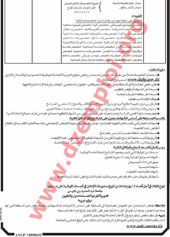 إعلان توظيف في جامعة عبد الحميد بن باديس ولاية مستغانم نوفمبر 2016