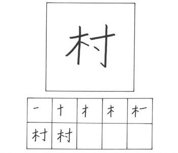 kanji mura