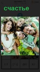 папа с мамой и детьми обнимаются, счастливые и смеются