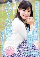 CND-179 月2で通う歯科医院で見つけた 小柄で可愛い歯科助手さんが押しに弱い素人娘からAV女優に変身するまで。 栄川乃亜