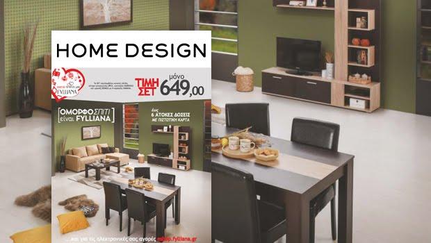 Νέο φυλλάδιο με προσφορές του Νοεμβρίου από το Home Design