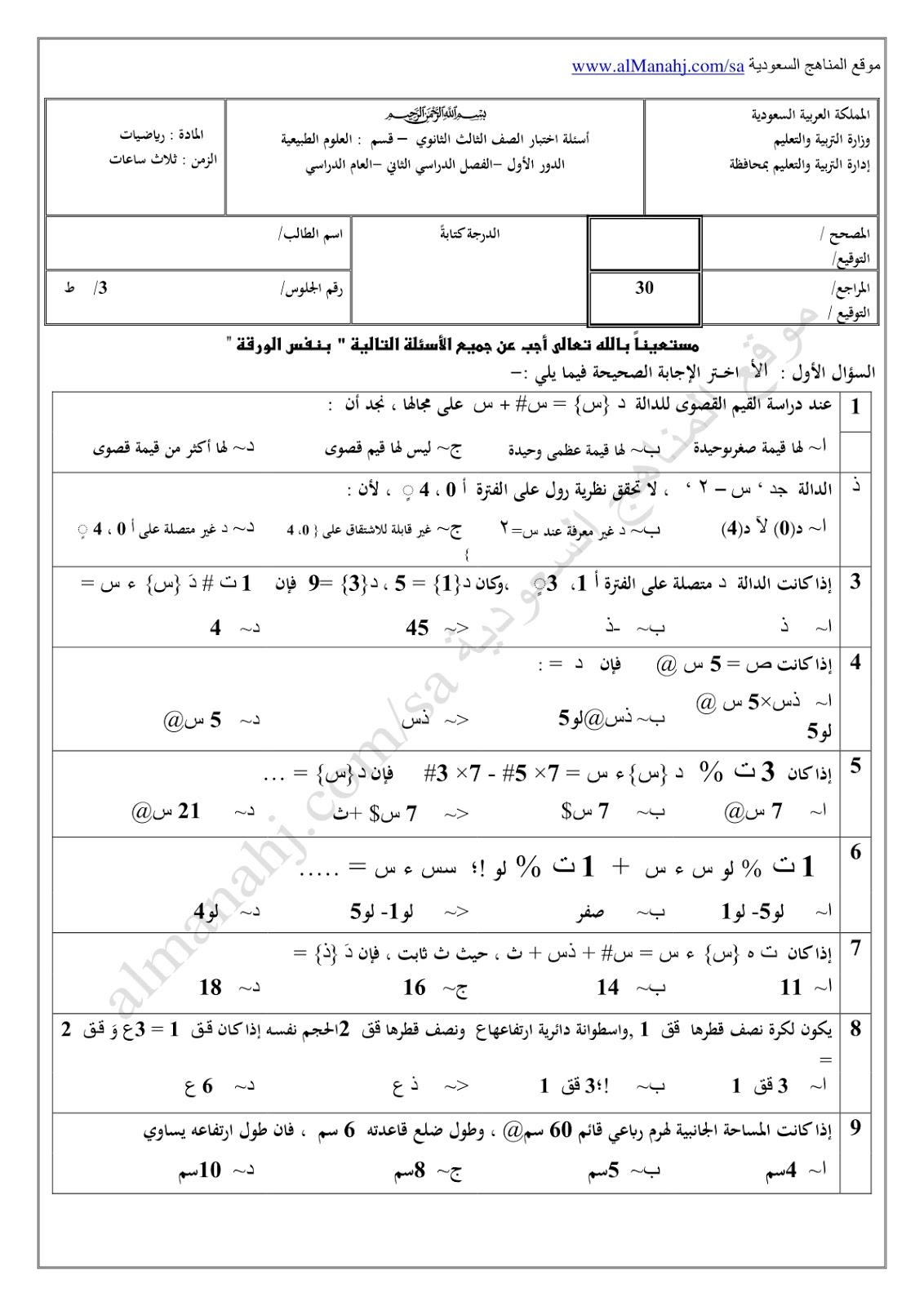 اسئلة اختبار رياضيات المستوى السادس رياضيات الفصل الثاني المناهج السعودية