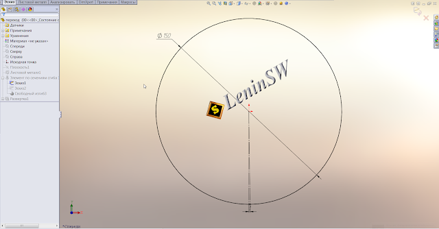 Solidworks - Эскиз круглого незамкнутого сечения