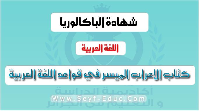 كتاب الإعراب الميسر في قواعد اللغة العربية السنة 3 ثانوي