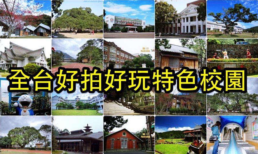 全台灣好拍好玩特色校園 懶人包