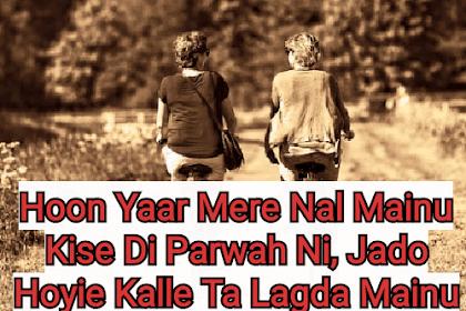 Punjabi Velly Yaar Status in Punjabi Language Status