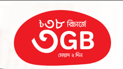 Airtel 3GB offer | Airtel 3GB at 38tk