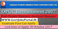 Orissa Power Generation Corporation Recruitment 2017–28 Deputy Manager, Assistant Manager