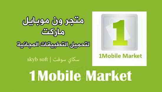 تحميل متجر ون موبايل Download 1Mobile Market 2017 للاندرويد