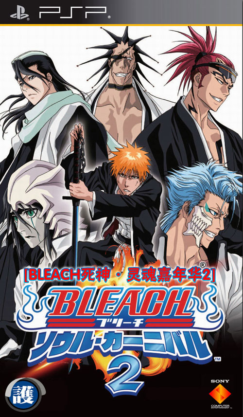 Bleach - Soul Carnival 2 - PSP - ISO Download