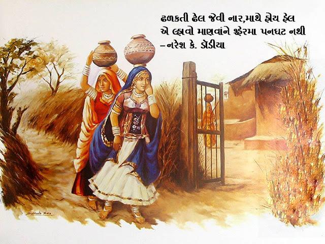 ढळकती ढेल जेवी नार,माथे होय हेल Gujarati Sher By Naresh K. Dodia ढळकती ढेल जेवी नार,माथे होय हेल ए ल्हावो माणवांने श्हेरमा पनघट नथी – नरेश के. डॉडीया ઢળકતી ઢેલ જેવી નાર,માથે હોય હેલ એ લ્હાવો માણવાંને શ્હેરમા પનઘટ નથી – નરેશ કે. ડૉડીયા