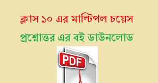 Bengali History Books Pdf-Class 10