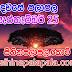 Lagna Palapala Ada Dawase  | ලග්න පලාපල | Sathiye Lagna Palapala 2020 | 2020-09-25