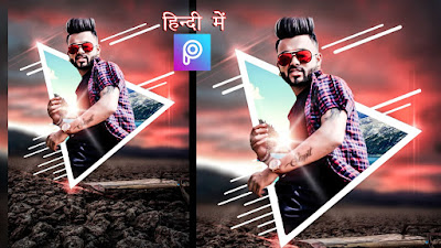 picsart 3d effect background  picsart 3d effect download  picsart 3d background  Page navigationfly 3d mobile editing background png  picsart background edit  neon mask png  mobile photo editing background  picsart png  picsart 3d background  taukeer editz  picsart background edit hd