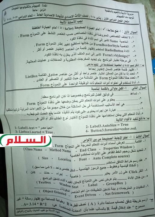 تسريب امتحانات الصف الثالث الاعدادي 2021 القاهرة موقع تسريب امتحانات الصف الثالث الاعدادي 2021