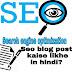 Blog ke liye seo post/article kaise likhe in hindi full guide?
