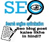 Blog ke liye seo post/article kaise likhe in hindi full guide?