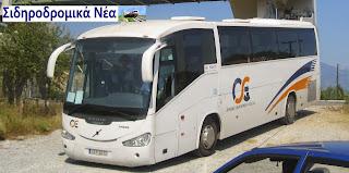 Αποτέλεσμα εικόνας για Λεωφορειο ΟΣΕ