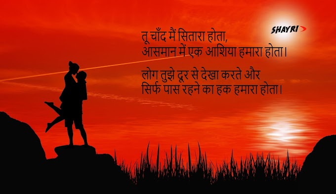 shayri for lovers in hindi.