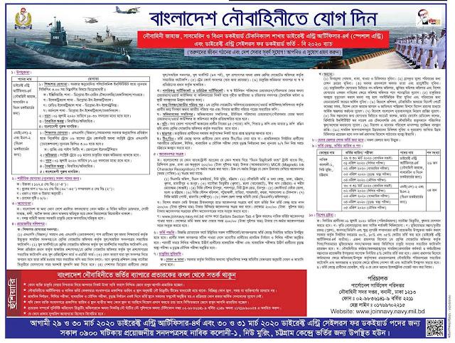 বাংলাদেশ নৌবাহিনী চাকরির খবর - ২০২০Bangladesh Navy Job News 2020 - bangladesh navy job circular 2020