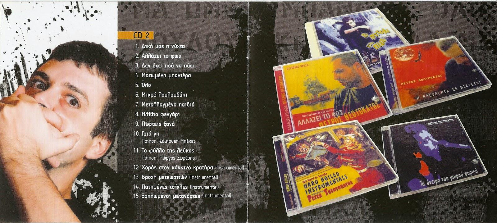 ΠΕΤΡΟΣ ΘΕΟΤΟΚΑΤΟΣ - ΘΑ ΧΑΘΩ cd rock 2