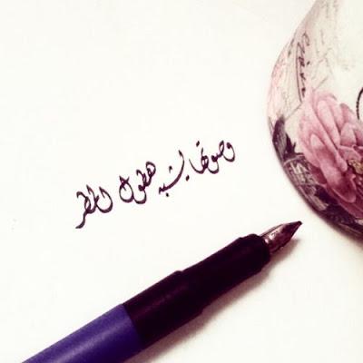 Belajar Bahasa Arab.