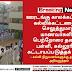 கல்விக் கட்டணத்தை செலுத்த கட்டாயப்படுத்தக் கூடாது - தமிழக அரசு