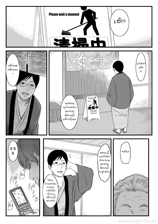 เหตุเกิดที่ห้องอาบน้ำหญิง - หน้า 26