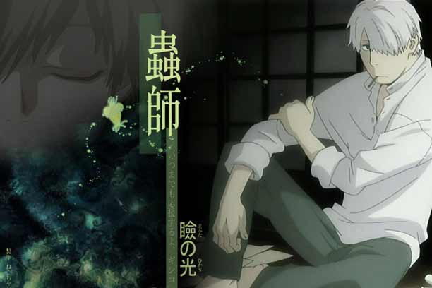Anime Mystery Terbaik - Mushishi