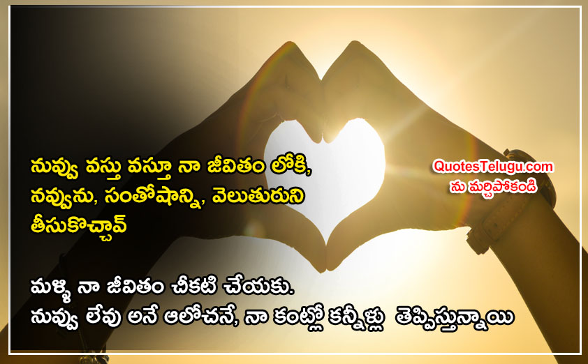 Images Love Quotes In Telugu Djiwallpaperco